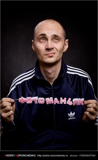 Фотограф Доронченко Андрей, Новокузнецк
